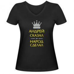 Женская футболка с V-образным вырезом Андрей сказал - народ сделал