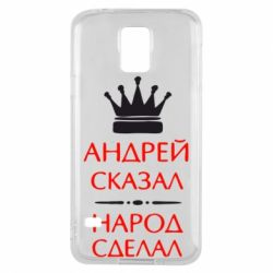 Чехол для Samsung S5 Андрей сказал - народ сделал