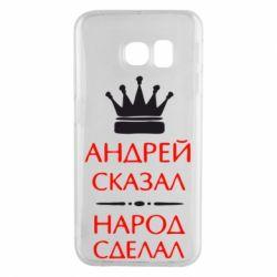 Чехол для Samsung S6 EDGE Андрей сказал - народ сделал