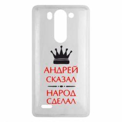 Чехол для LG G3 mini/G3s Андрей сказал - народ сделал - FatLine