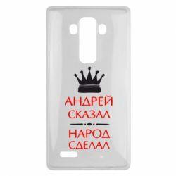 Чехол для LG G4 Андрей сказал - народ сделал - FatLine