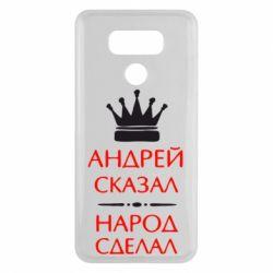 Чехол для LG G6 Андрей сказал - народ сделал - FatLine
