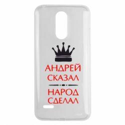Чехол для LG K8 2017 Андрей сказал - народ сделал - FatLine