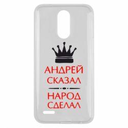 Чехол для LG K10 2017 Андрей сказал - народ сделал - FatLine