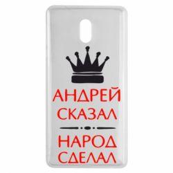 Чехол для Nokia 3 Андрей сказал - народ сделал - FatLine