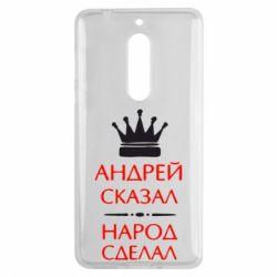Чехол для Nokia 5 Андрей сказал - народ сделал - FatLine