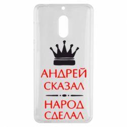 Чехол для Nokia 6 Андрей сказал - народ сделал - FatLine
