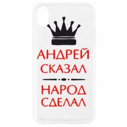 Чехол для iPhone XR Андрей сказал - народ сделал