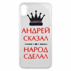 Чехол для iPhone Xs Max Андрей сказал - народ сделал