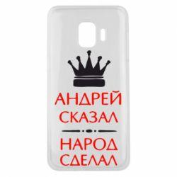 Чехол для Samsung J2 Core Андрей сказал - народ сделал