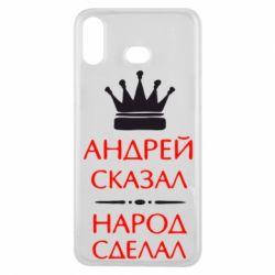 Чехол для Samsung A6s Андрей сказал - народ сделал