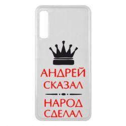 Чехол для Samsung A7 2018 Андрей сказал - народ сделал