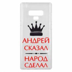 Чехол для Samsung Note 9 Андрей сказал - народ сделал