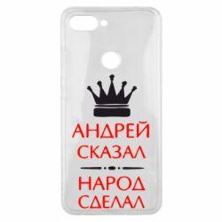 Чехол для Xiaomi Mi8 Lite Андрей сказал - народ сделал