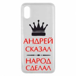 Чехол для Xiaomi Mi8 Pro Андрей сказал - народ сделал