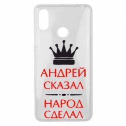 Чехол для Xiaomi Mi Max 3 Андрей сказал - народ сделал