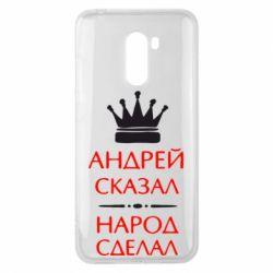 Чехол для Xiaomi Pocophone F1 Андрей сказал - народ сделал - FatLine