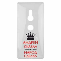Чехол для Sony Xperia XZ2 Андрей сказал - народ сделал - FatLine