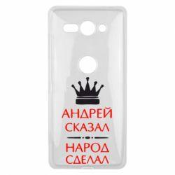 Чехол для Sony Xperia XZ2 Compact Андрей сказал - народ сделал - FatLine
