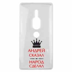Чехол для Sony Xperia XZ2 Premium Андрей сказал - народ сделал - FatLine