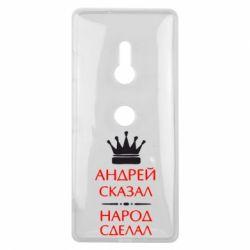 Чехол для Sony Xperia XZ3 Андрей сказал - народ сделал - FatLine