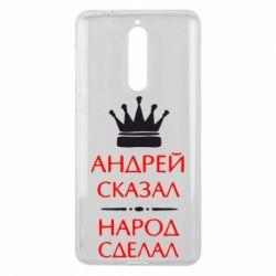 Чехол для Nokia 8 Андрей сказал - народ сделал - FatLine
