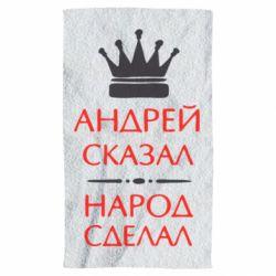 Полотенце Андрей сказал - народ сделал