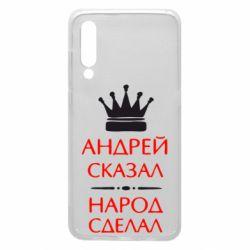 Чехол для Xiaomi Mi9 Андрей сказал - народ сделал