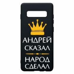 Чехол для Samsung S10+ Андрей сказал - народ сделал