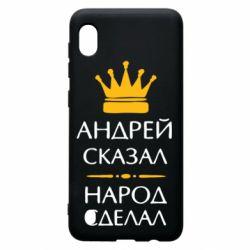 Чехол для Samsung A10 Андрей сказал - народ сделал