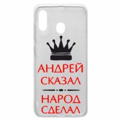 Чехол для Samsung A30 Андрей сказал - народ сделал
