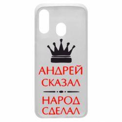 Чехол для Samsung A40 Андрей сказал - народ сделал