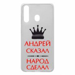 Чехол для Samsung A60 Андрей сказал - народ сделал
