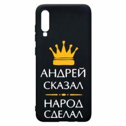 Чехол для Samsung A70 Андрей сказал - народ сделал