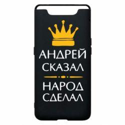 Чехол для Samsung A80 Андрей сказал - народ сделал