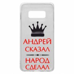 Чехол для Samsung S10e Андрей сказал - народ сделал
