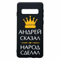 Чехол для Samsung S10 Андрей сказал - народ сделал