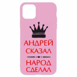 Чехол для iPhone 11 Андрей сказал - народ сделал