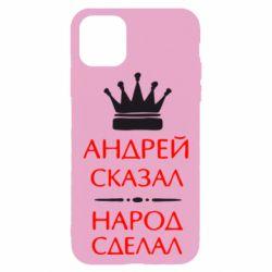 Чехол для iPhone 11 Pro Max Андрей сказал - народ сделал