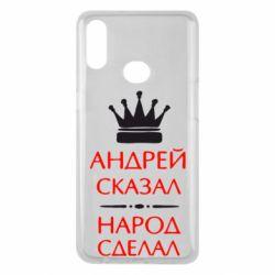 Чехол для Samsung A10s Андрей сказал - народ сделал