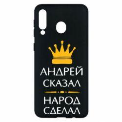 Чехол для Samsung M30 Андрей сказал - народ сделал