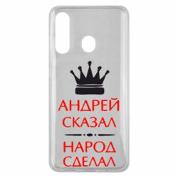 Чехол для Samsung M40 Андрей сказал - народ сделал