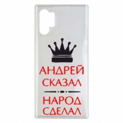 Чехол для Samsung Note 10 Plus Андрей сказал - народ сделал