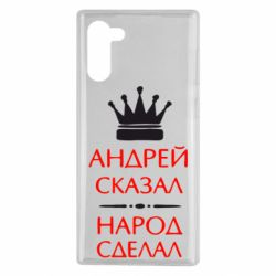 Чехол для Samsung Note 10 Андрей сказал - народ сделал