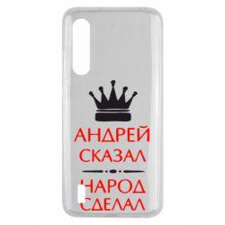 Чехол для Xiaomi Mi9 Lite Андрей сказал - народ сделал