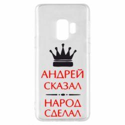Чехол для Samsung S9 Андрей сказал - народ сделал