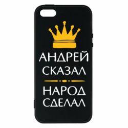 Чехол для iPhone5/5S/SE Андрей сказал - народ сделал