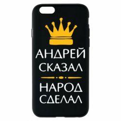 Чехол для iPhone 6/6S Андрей сказал - народ сделал