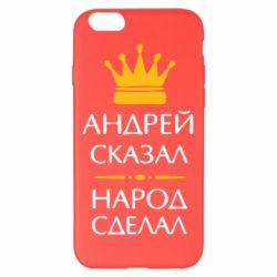 Чехол для iPhone 6 Plus/6S Plus Андрей сказал - народ сделал