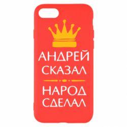 Чехол для iPhone 7 Андрей сказал - народ сделал